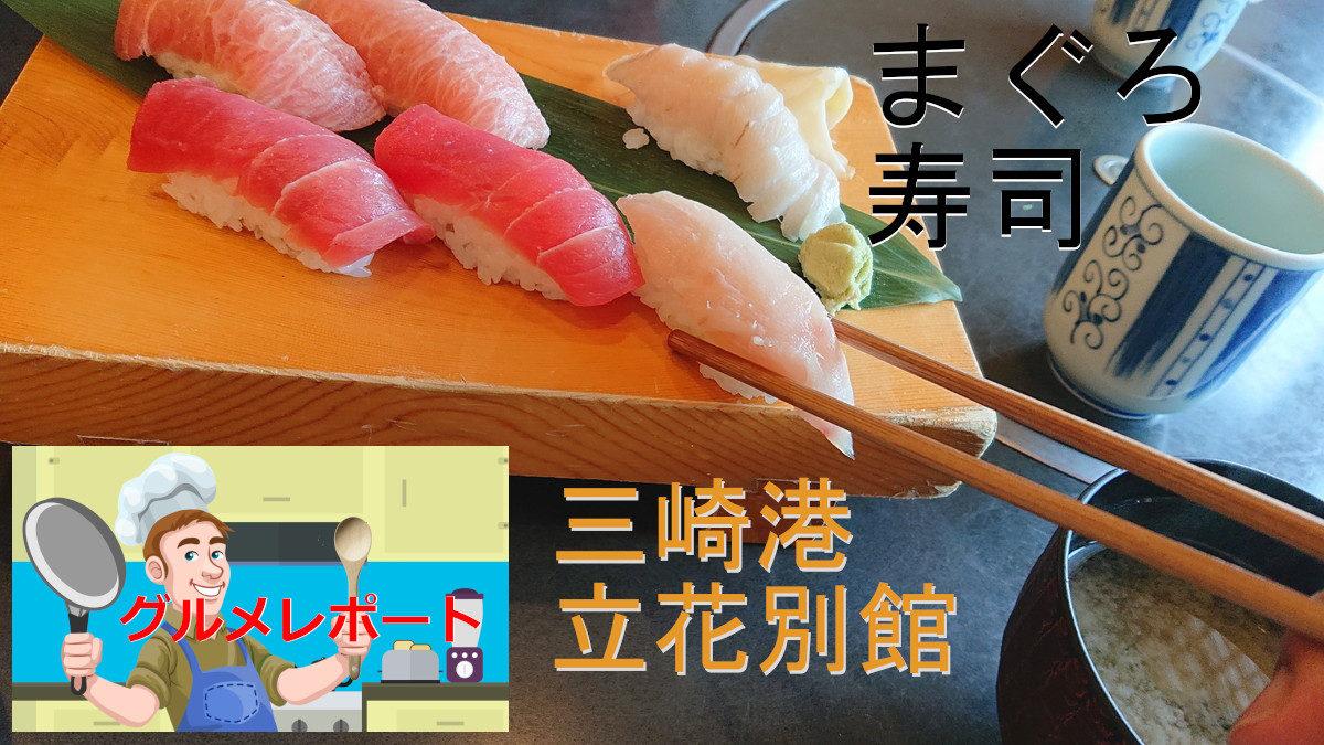 マグロの本場三崎港の立花別館-おすすめのマグロ寿司をいただきました