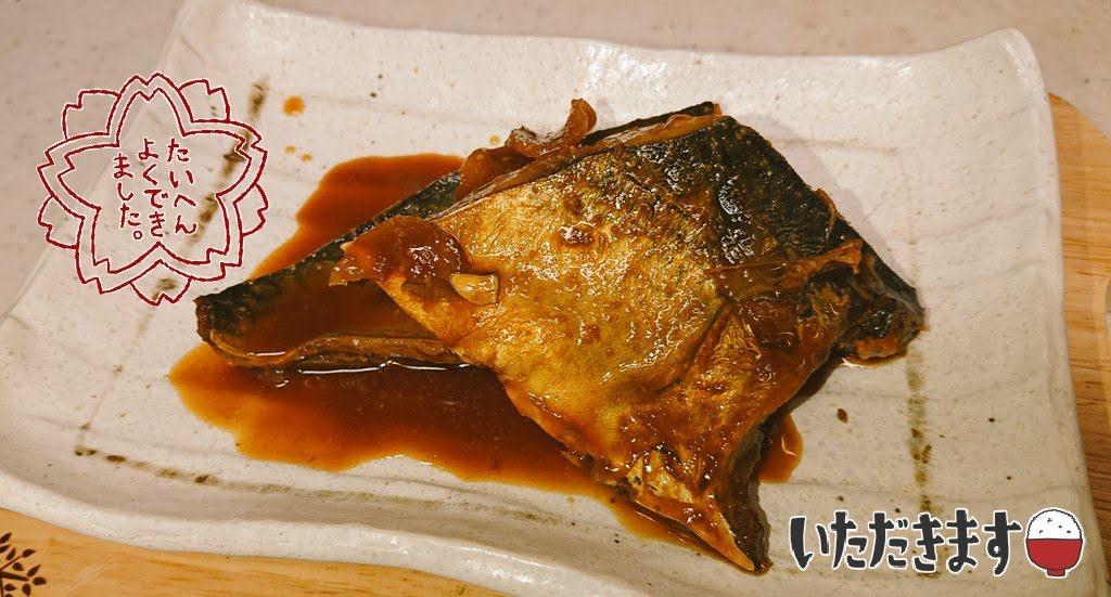鮮度の悪いスーパーの鯖で味噌煮を作るとマズいのか?旨いのか?【激安ショップの半額品】