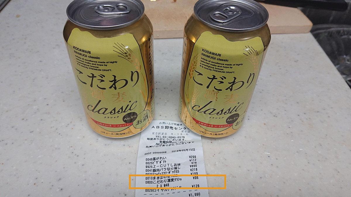 足立区に絶対住みたくなるよ!「ビール(第3)1缶48円」