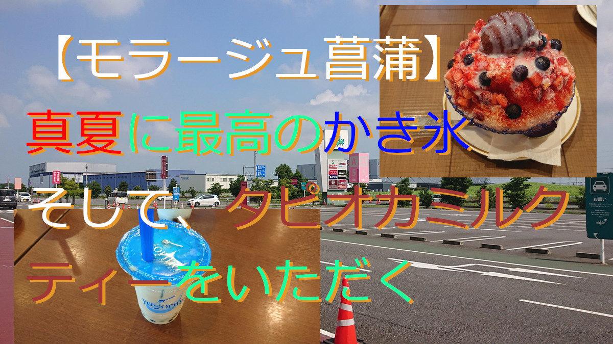 【モラージュ菖蒲】真夏に最高のかき氷、そしてタピオカミルクティーをいただく
