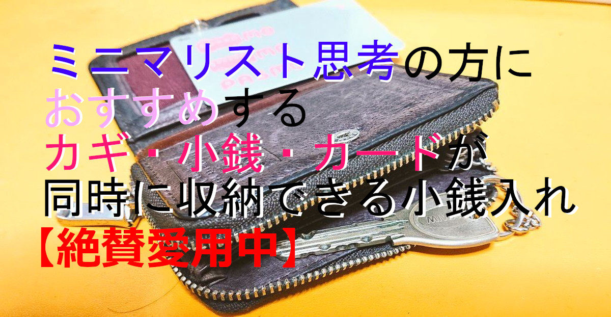 ミニマリスト思考の方におすすめするカギ・小銭・カードが収納できる小銭入れ【絶賛愛用中】