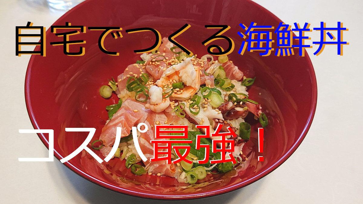 【コスパ最強】自宅で3色の海鮮丼をつくってみた