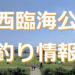 葛西臨海公園の釣り情報