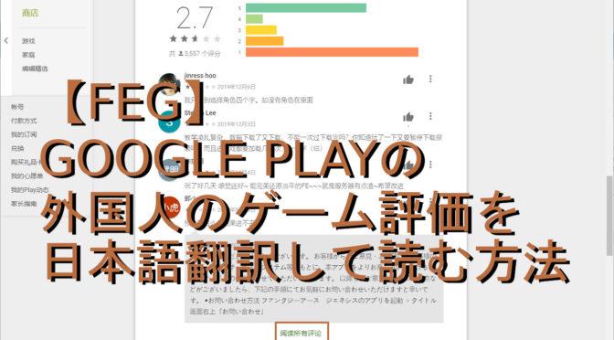 【FEG】Google Playの外国人のゲーム評価を日本語翻訳して読む方法