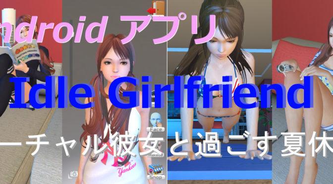 【Idle Girlfriend】仮想彼女と過ごす夏休み マジ卍かわいいよぉヾ(≧▽≦)ノ