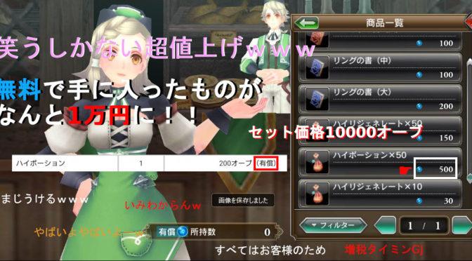 【FEG】超・超・超インフレーション(ノД`)・゜・。 生き残れるかwww 最大なんと10000%UP!