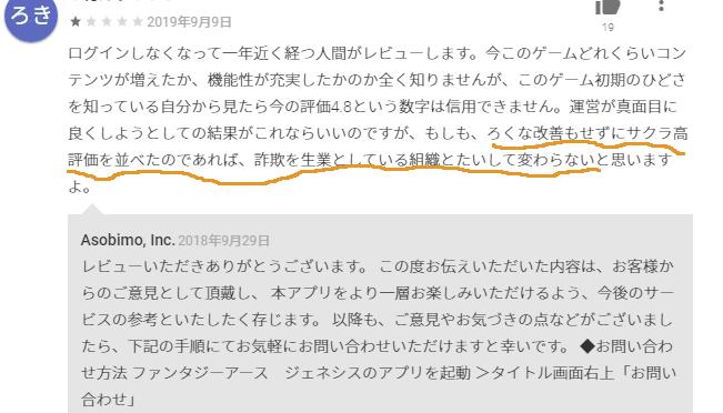 【FEG】不正レビュー!?グーグルプレイの評価が操作されているのは間違いない「指摘を受けて☆5から☆3~4対応しているってどんなだよ」
