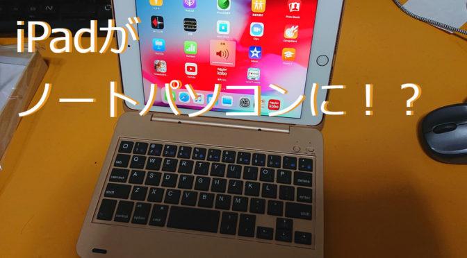 既に知ってる!?iPadとBluetoothキーボードで作る疑似ノートパソコンの世界【iPad mini 5】