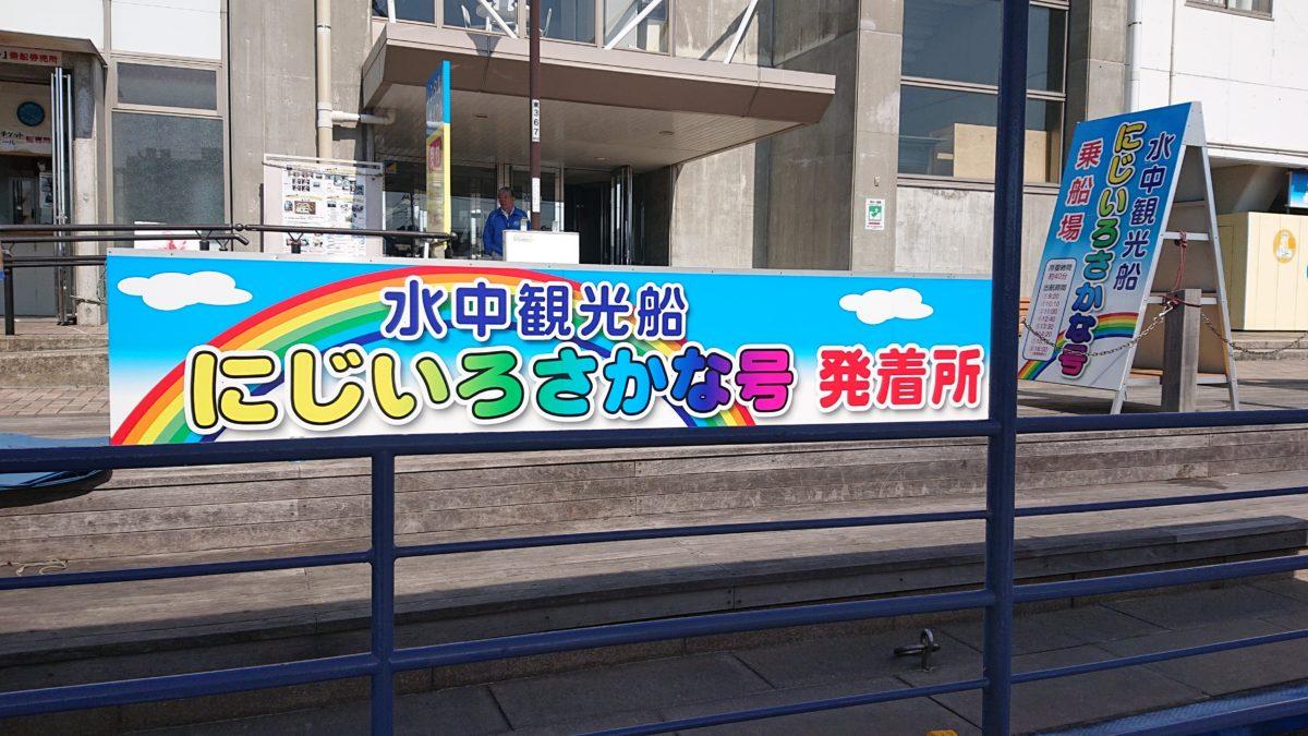 神奈川県の三崎港で「にじいろさかな号」に乗船してきました