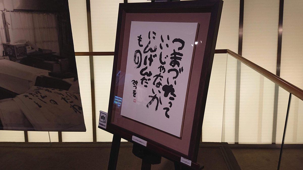 なぜか都会の真ん中にある「相田みつを美術館」を訪問しました