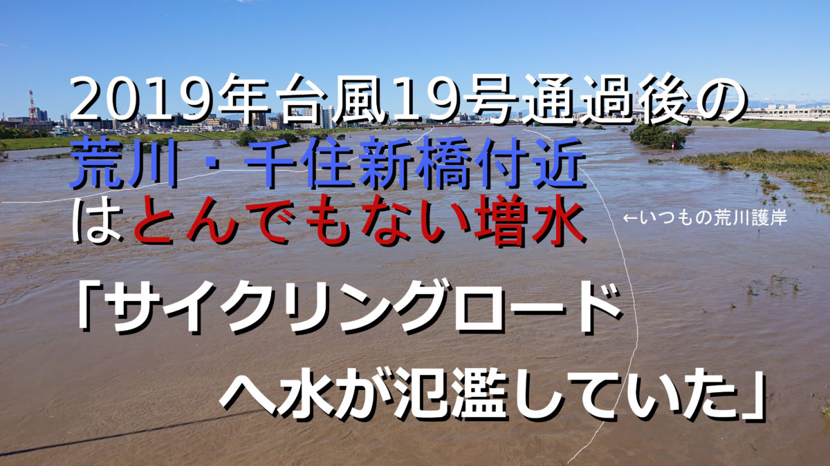 【台風】2019年台風19号通過後の荒川・千住新橋付近はとんでもない増水「サイクリングロードへ水が氾濫していた」