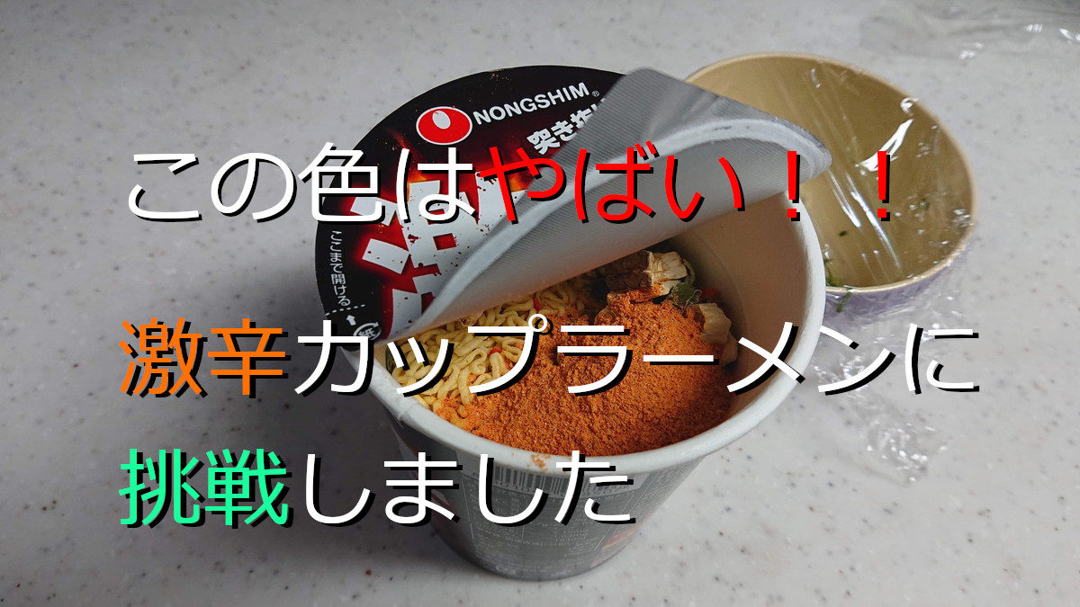 【激辛カプ麺】真っ赤な粉の農心の激辛カップラーメン「激辛」を夏休みなんで食べてみた…その結果『輸入規制される!?』