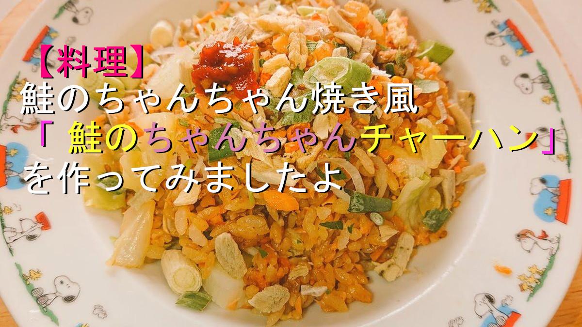 【料理】鮭のちゃんちゃん焼き風「 鮭のちゃんちゃんチャーハン」を作ってみましたよ