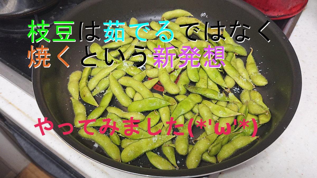 【焼く枝豆】枝豆は茹でるではなく、焼くという新発想「やってみました」激安100円
