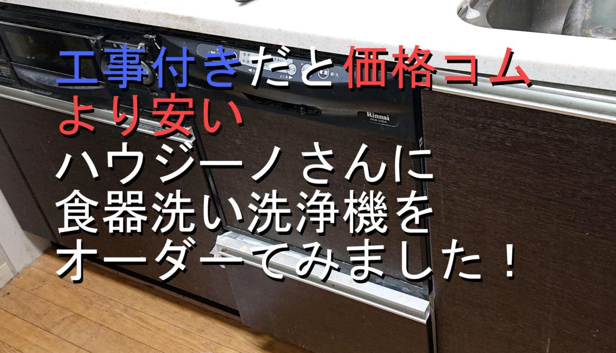 【食洗器】工事付きだと価格コムより安い見積もりを出してくれたハウジーノさんに食器洗い洗浄機をオーダーしました!