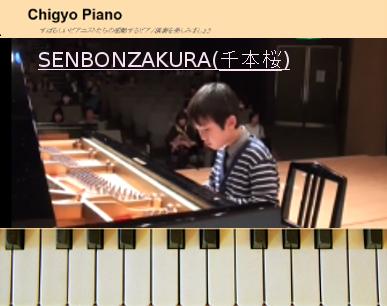 千本桜のピアノ演奏のご紹介
