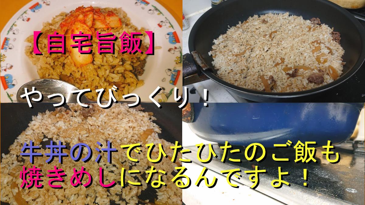 【自宅旨飯】やってびっくり!牛丼の汁でひたひたのご飯も焼きめしになるんですよ!