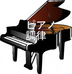 ピアノ調律のこぼれ話(1)