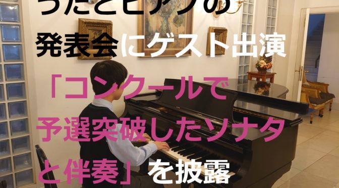 うたとピアノの発表会にゲスト出演「コンクールで予選突破したソナタと伴奏」